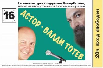 Астор и Валди Тотев в магично-музикално представление